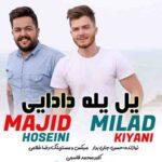 دانلود آهنگ مجید حسینی و میلاد کیانی یل یل دادایی