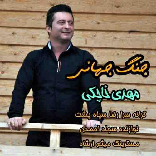 Mehdi Khachaki Jange Jahani دانلود آهنگ مهدی خاچکی جنگ جهانی