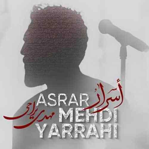 Mehdi Yarrahi Asrar دانلود آهنگ مهدی یراحی اسرار