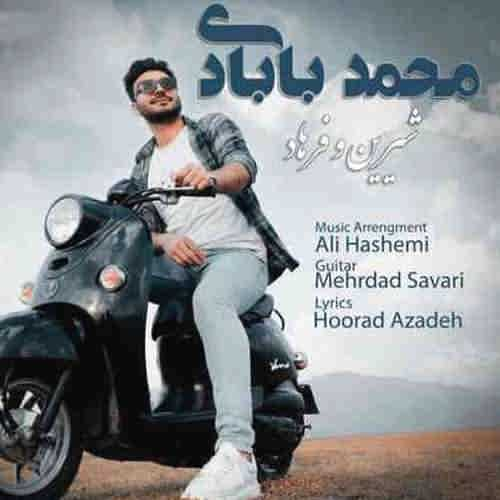 Mohammad Babadi Hame Donan دانلود آهنگ همه دونن منه مال مون تو لیوه یکیم محمد بابادی