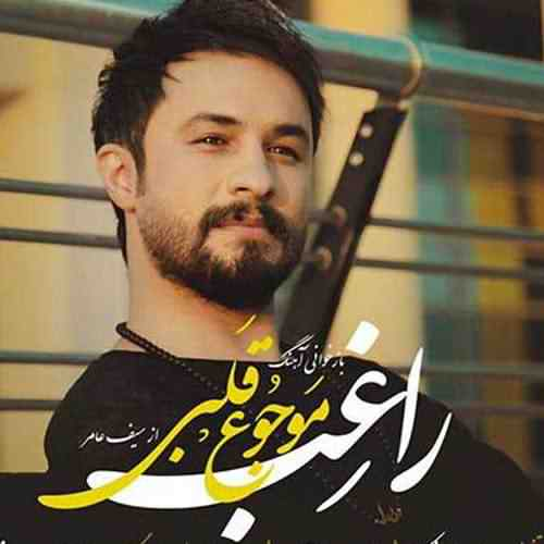 Ragheb Mawjou Ghalbi دانلود آهنگ راغب موجوع قلب