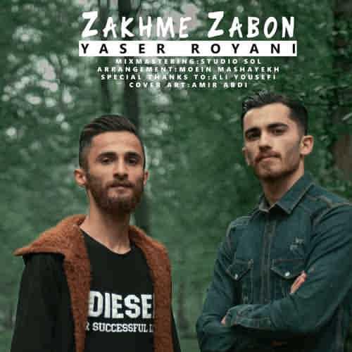 Yaser Royani Zakhm Zabon دانلود آهنگ یاسر رویانی زخم زبون