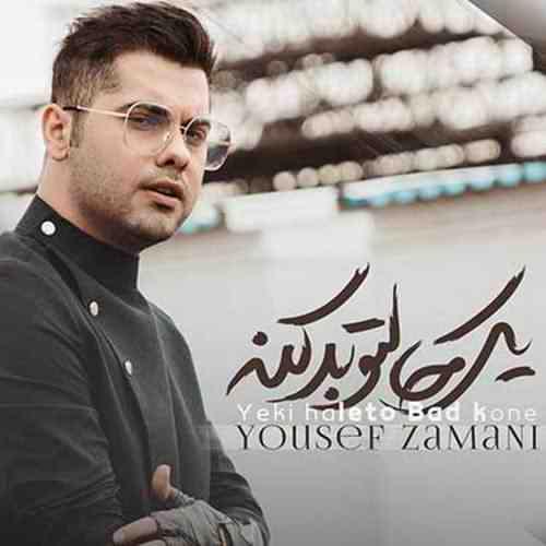 Yousef Zamani Yeki Haleto Bad Kone دانلود آهنگ یوسف زمانی یکی حالت بد کنه