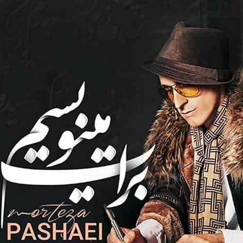 Morteza Pashaei Barat Minevisam دانلود آهنگ مرتضی پاشایی برات مینویسم