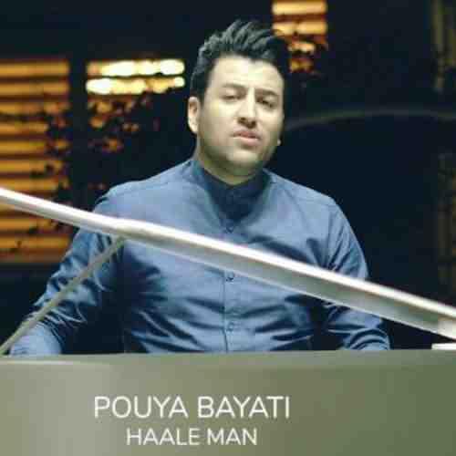 Pouya Bayati Hale Man دانلود آهنگ پویا بیاتی حال من