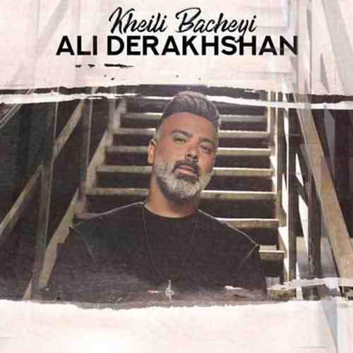 Ali Derakhshan Kheili Bacheie دانلود آهنگ علی درخشان خیلی بچه ای