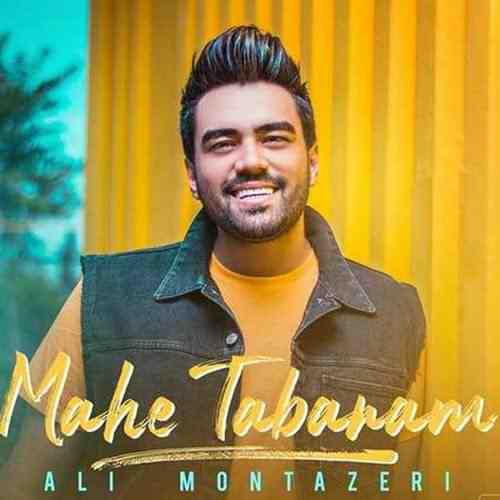 Ali Montazeri Mahe Tabanam دانلود آهنگ علی منتظری ماه تابانم