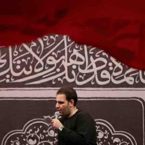 Amir Kermanshahi Katibe Va Parcham Siya دانلود نوحه کتیبه و پرچم سیاه علامتای دسته ها از امیر کرمانشاهی