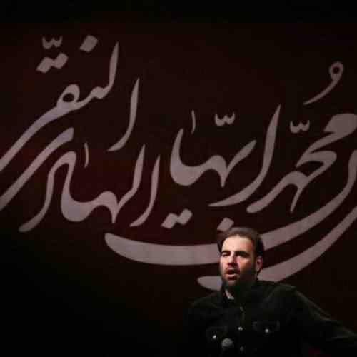 Amir Kermanshahi Khodam Ro Ba Sine Zadan دانلود نوحه خودم رو با سینه زدن به قتلگاه میکشم از امیر کرمانشاهی