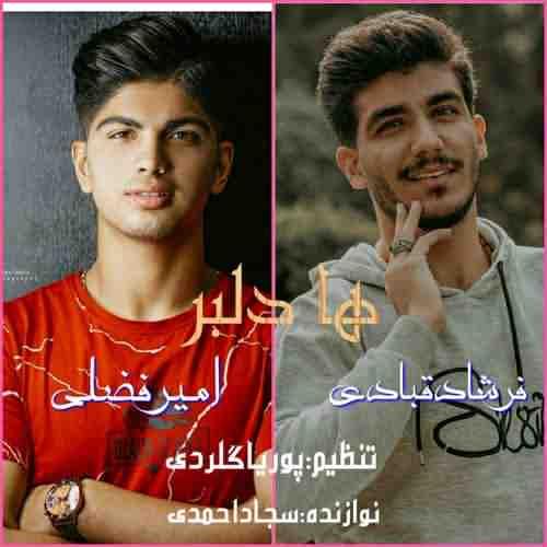 Farshad Ghobadi Ft Amir Fazli Ha Delbar دانلود آهنگ فرشاد قبادی و امیر فضلی ها دلبر