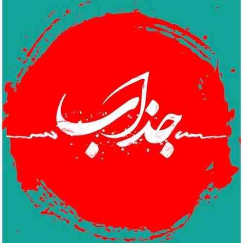 Hamid Hiraad Ft Ragheb Jazab دانلود آهنگ حمید هیراد و راغب جذاب