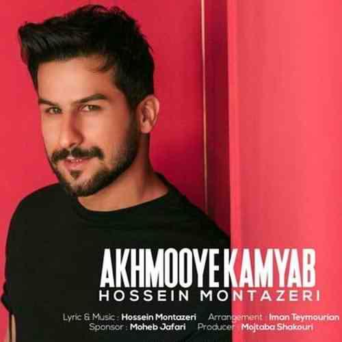 Hossein Montazeri Akhmooye Kamyab دانلود آهنگ حسین منتظری اخموی کمیاب