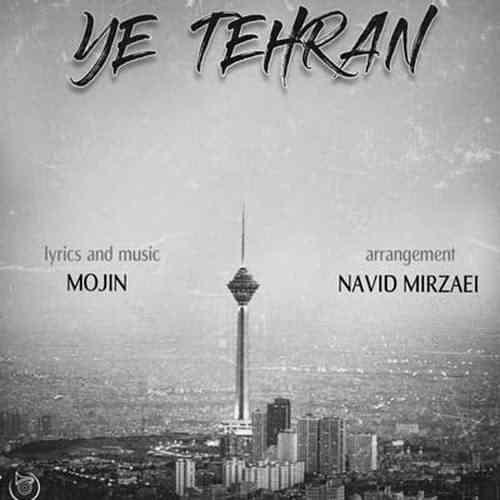 Mojin Ye Tehran دانلود آهنگ مجین یه تهران