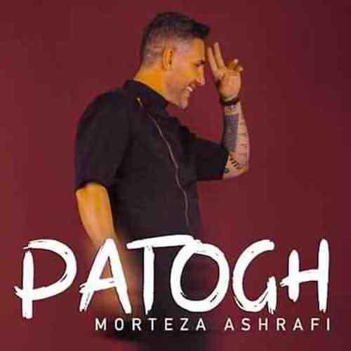 Morteza Ashrafi Patogh 1 دانلود آهنگ مرتضی اشرفی پاتوق