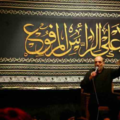 Nariman Panahi Mizanam Sedat دانلود نوحه میزنم صدا چه لذتی داره هر کی شد گدات چه عزتی داره