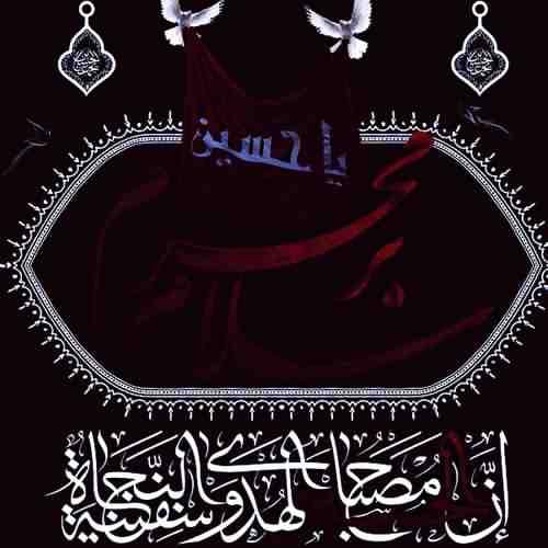 Nuhe Golchin Moharam 99 دانلود مداحی گلچین محرم ۹۹