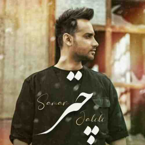 Saman Jalili Chatr Remix Dj Kahzad دانلود ریمیکس آهنگ چتر سامان جلیلی
