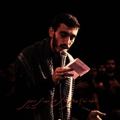 Dl Full Nuhe Mahdi Rasouli دانلود تمام مداحی های حاج مهدی رسولی