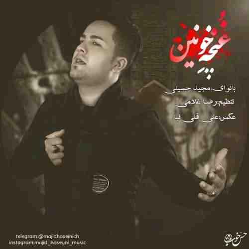 Majid Hosseini Ghoncheye Khonin دانلود نوحه غنچه خونین از مجید حسینی