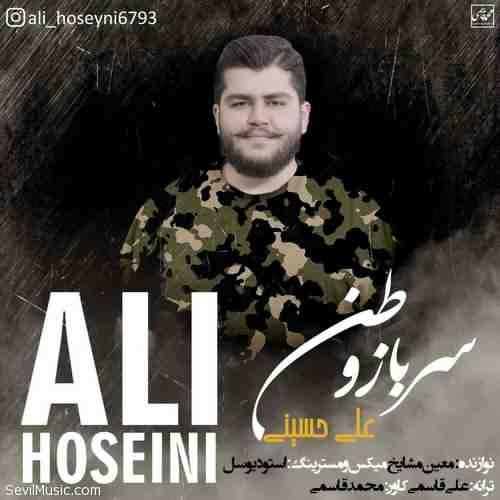 Ali Hosseini Sarbaze Vatan دانلود آهنگ علی حسینی سرباز وطن