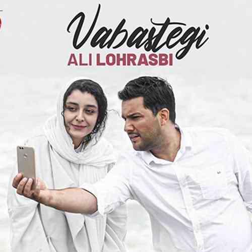 Ali Lohrasbi Vabastegi دانلود آهنگ علی لهراسبی وابستگی
