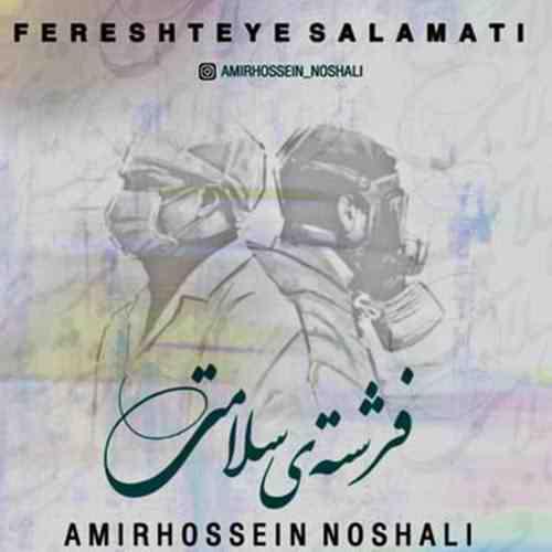 Amirhossein Noshali Fereshteye Salamati دانلود آهنگ امیرحسین نوشالی فرشته ی سلامتی