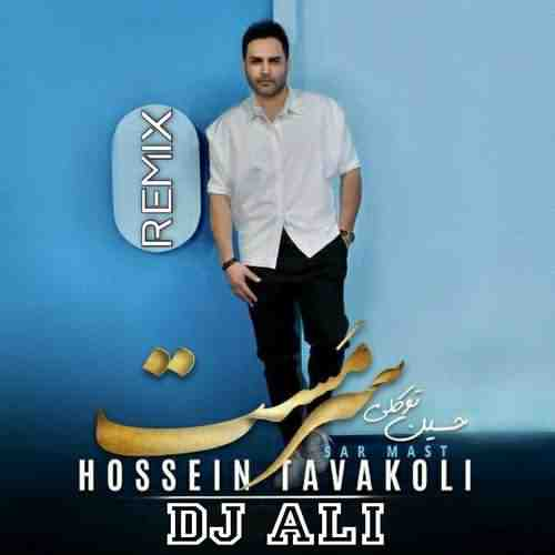 Hossein Tavakoli Sarmast Remix دانلود ریمیکس آهنگ حسین توکلی سرمست