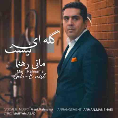 Mani Rahnama Geleie Nist دانلود آهنگ مانی رهنما گله ای نیست