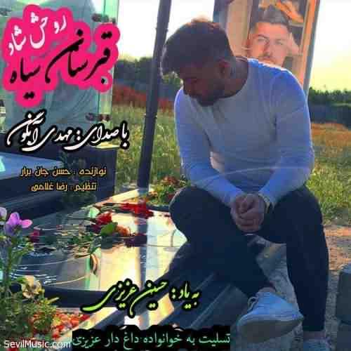 Mehdi Abgoun Ghabrestane Siyah دانلود آهنگ مهدی آبگون قبرستان سیاه