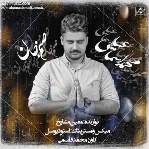 Mohammad Esmaili Sanam Jan دانلود آهنگ محمد اسماعیلی صنم جان