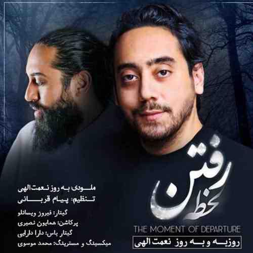 Roozbeh Nematollahi Lahze Raftan دانلود آهنگ روزبه نعمت الهی لحظه رفتن