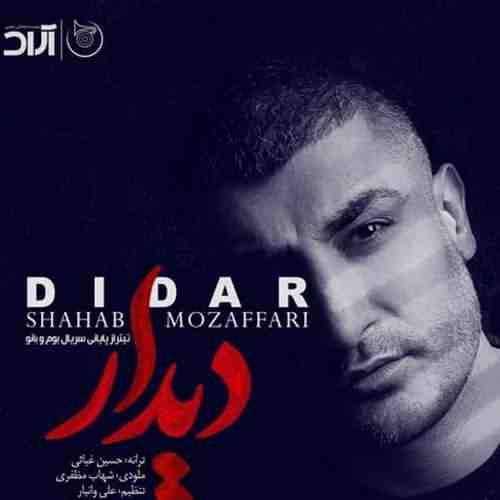Shahab Mozaffari Didar دانلود آهنگ شهاب مظفری دیدار