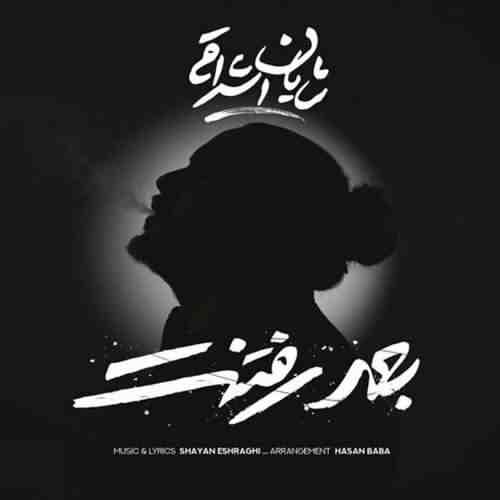 Shayan Eshraghi Bade Raftanet دانلود آهنگ شایان اشراقی بعد رفتنت