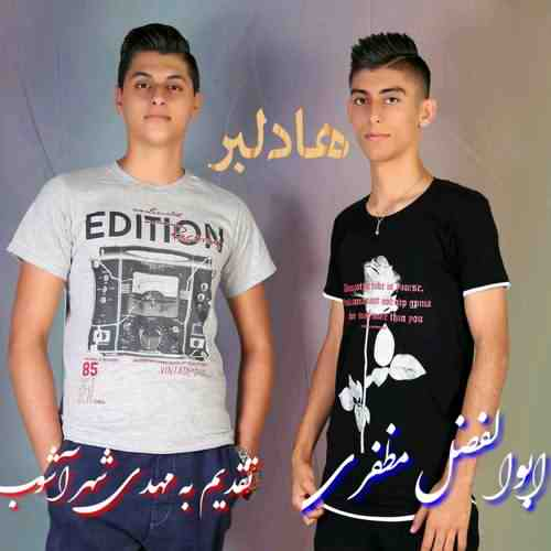 Abolfazl Mozaffari Ha Delbar دانلود آهنگ ابوالفضل مظفری ها دلبر