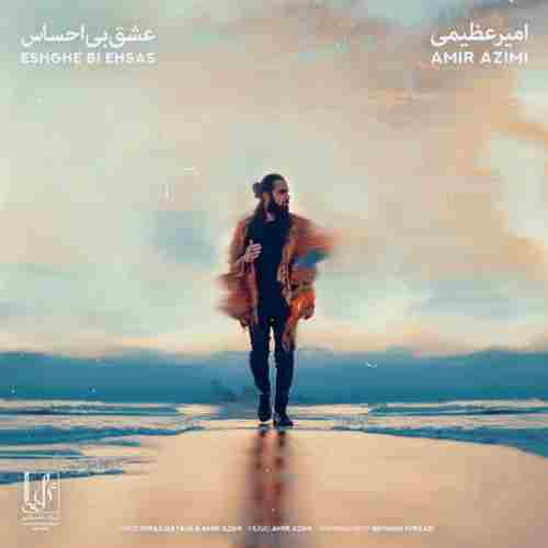 Amir Azimi Eshghe Bi Ehsas دانلود آهنگ امیر عظیمی عشق بی احساس
