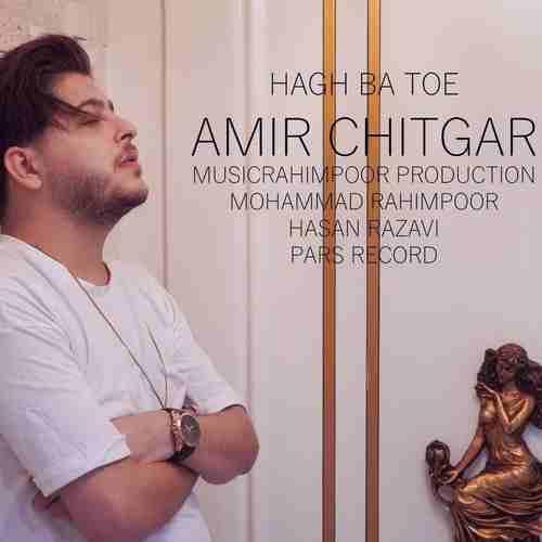 Amir Chitgar Hagh Ba Toe دانلود آهنگ امیر چیتگر حق با توئه