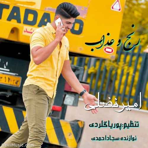 Amir Fazli Ranjo Azab دانلود آهنگ امیر فضلی رنج و عذاب