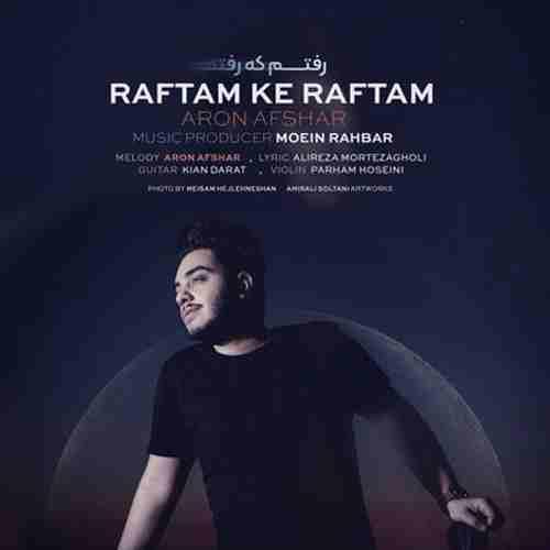 Aron Afshar Raftam Ke Raftam دانلود آهنگ آرون افشار رفتم که رفتم