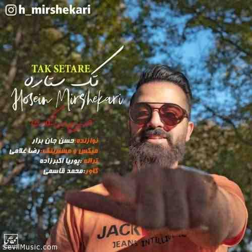 Hossein MirShekari Tak Setareh دانلود آهنگ حسین میرشکاری تک ستاره