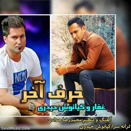 Kianoush Heidari Ft Ghafar Heidari Harfe Akhar دانلود آهنگ کیانوش حیدری و غفار حیدری حرف آخر