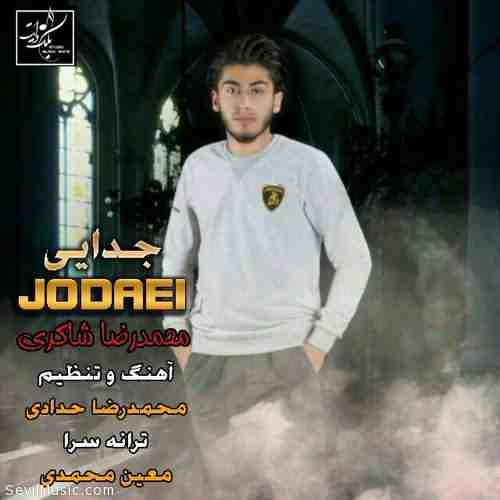 Mohammadreza Shakeri Jodaie دانلود آهنگ محمدرضا شاکری جدایی