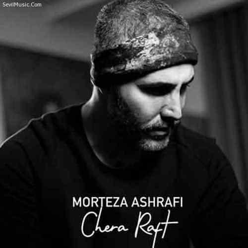 Morteza Ashrafi Chera Raft دانلود آهنگ مرتضی اشرفی چرا رفت