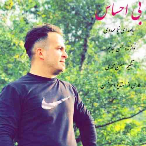 Nima Mahdavi Bi Ehsas دانلود آهنگ نیما مهدوی بی احساس