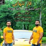 دانلود آهنگ رضا علیزاده و امید منصوری فاز تنهایی
