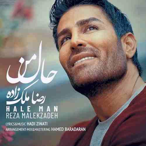 Reza Malekzadeh Hale Man دانلود آهنگ رضا ملک زاده حال من