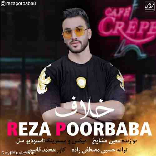 Reza Poorbaba Khalaf دانلود آهنگ رضا پور بابا خلاف