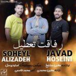 دانلود آهنگ سهیل علیزاده و جواد حسینی ر�اقت تعطیل