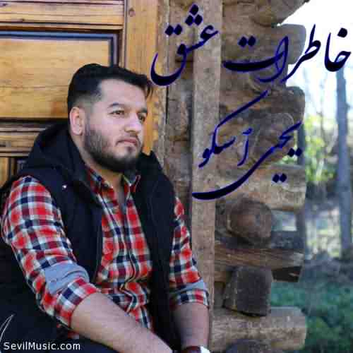 Yahya Osko Khaterat دانلود آهنگ یحیی اسکو خاطرات