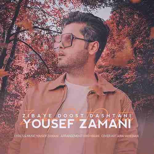 Yousef Zamani Zibaye Doost Dashtani دانلود آهنگ یوسف زمانی زیبای دوست داشتنی