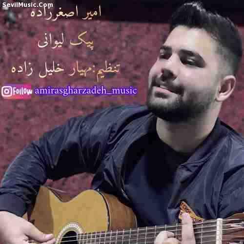 Amir Asgharzadeh Peyk Livani دانلود آهنگ امیر اصغر زاده پیک لیوانی